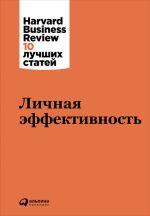 скачать книгу Личная эффективность автора  Harvard Business Review (HBR)