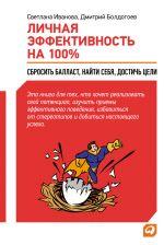 скачать книгу Личная эффективность на 100%: Сбросить балласт, найти себя, достичь цели автора Светлана Иванова