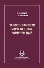 скачать книгу Личность в системе маркетинговых коммуникаций автора Ольга Гордякова