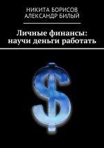 скачать книгу Личные финансы: научи деньги работать автора Александр Билый