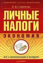 скачать книгу Личные налоги: экономия. Всё о минимизации и возврате автора Наталья Смирнова