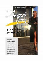 скачать книгу Личный бренд: путь ксердцу президента автора Елена Либкинд