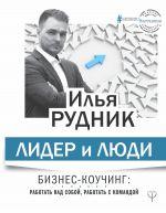 скачать книгу Лидер и люди. Бизнес-коучинг: работать над собой, работать с командой автора Илья Рудник