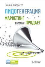скачать книгу Лидогенерация. Маркетинг, который продает автора Ксения Андреева