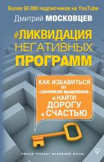 скачать книгу Ликвидация негативных программ автора Дмитрий Московцев