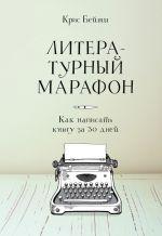 скачать книгу Литературный марафон: как написать книгу за 30 дней автора Крис Бейти