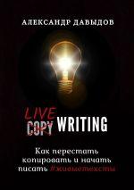 скачать книгу Livewriting. Как перестать копировать и начать писать #живыетексты автора Александр Давыдов