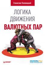 скачать книгу Логика движения валютных пар автора Станислав Половицкий