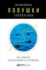 скачать книгу Ловушки управления: Как повысить результативность сотрудников автора Светлана Иванова