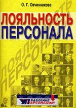 скачать книгу Лояльность персонала автора Оксана Овчинникова