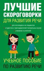 скачать книгу Лучшие скороговорки для развития речи автора Елена Лаптева