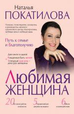 скачать книгу Любимая женщина. Путь к семье и благополучию (сборник) автора Наталья Покатилова