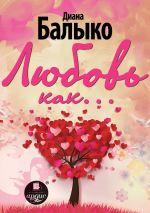 скачать книгу Любовь как… автора Диана Балыко
