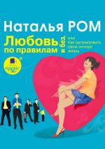 скачать книгу Любовь по правилам и без, или Как организовать свою личную жизнь автора Наталья Ром