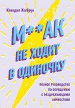 скачать книгу М**ак не ходит в одиночку автора Клавдия Хохбрун