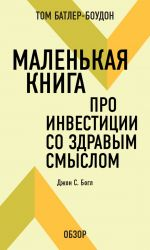 скачать книгу Маленькая книга про инвестиции со здравым смыслом. Джон С. Богл (обзор) автора Том Батлер-Боудон