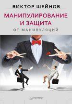 скачать книгу Манипулирование и защита от манипуляций автора Виктор Шейнов