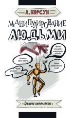 скачать книгу Манипулирование людьми автора Александр Корсун