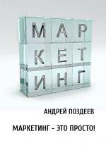 скачать книгу Маркетинг – это просто! автора Андрей Поздеев