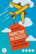 скачать книгу Маркетинг на высоте автора Михаил Лихачев