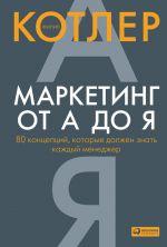 скачать книгу Маркетинг от А до Я: 80 концепций, которые должен знать каждый менеджер автора Филип Котлер