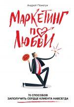 скачать книгу Маркетинг по любви. 70 способов заполучить сердце клиента навсегда автора Андрей Пометун