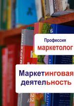 скачать книгу Маркетинговая деятельность автора Илья Мельников