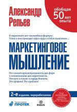 скачать книгу Маркетинговое мышление, или Клиентомания автора Александр Репьев