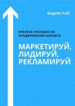 скачать книгу Маркетируй, Лидируй, Рекламируй автора Вадим Рай