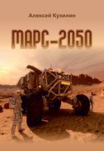 скачать книгу Марс-2050 автора Алексей Кузилин