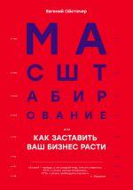 скачать книгу Масштабирование, илиКак заставить ваш бизнес расти автора Евгений Ойстачер