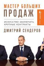 скачать книгу Мастер больших продаж автора Дмитрий Сендеров