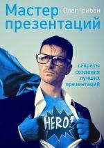 скачать книгу Мастер презентаций автора Олег Грибан