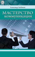 скачать книгу Мастерство коммуникации автора Александр Любимов