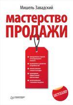 скачать книгу Мастерство продажи автора Мишель Завадский