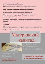 скачать книгу Материнский капитал, а также о том, как получить и на что потратить автора Татьяна Семенистая