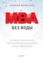 скачать книгу MBA без воды автора Алексей Харинский