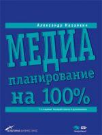 скачать книгу Медиапланирование на 100% автора Александр Назайкин