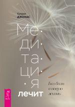 скачать книгу Медитация лечит. Без боли в новую жизнь автора Катрин Джонас
