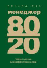 скачать книгу Менеджер 80/20. Главный принцип высокоэффективных людей автора Ричард Кох