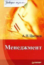 скачать книгу Менеджмент автора А. Цветков