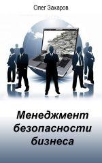 скачать книгу Менеджмент безопасности бизнеса автора Олег Захаров