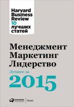 скачать книгу Менеджмент. Маркетинг. Лидерство: Лучшее за 2015 год автора  Harvard Business Review (HBR)