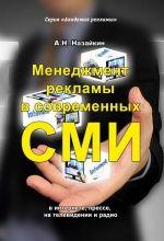 скачать книгу Менеджмент рекламы в современных СМИ автора Александр Назайкин