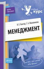 скачать книгу Менеджмент: учебный курс автора Галина Маховикова