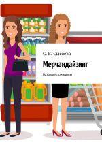 скачать книгу Мерчандайзинг. Базовые принципы автора С. Сысоева