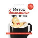 скачать книгу Метод большого пряника автора Роман Тарасенко