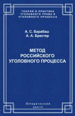 скачать книгу Метод российского уголовного процесса автора Анатолий Барабаш