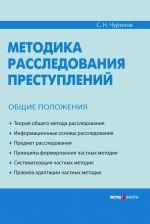 скачать книгу Методика расследования преступлений. Общие положения автора Сергей Чурилов