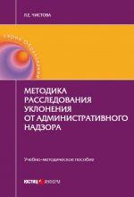 скачать книгу Методика расследования уклонения от административного надзора автора Любовь Чистова